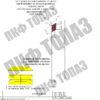 Столбик сигнальный С3 скошенный на делиниаторе чертёж