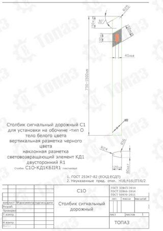 Столбик сигнальный С1 чертёж