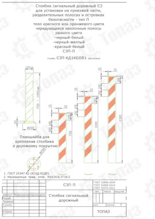 Столбик сигнальный С2 на планшайбе чертеж