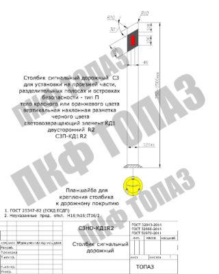 Столбик сигнальный С3 скошенный на основании чертёж
