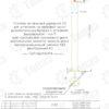 Столбик сигнальный С2 прямой чертёж
