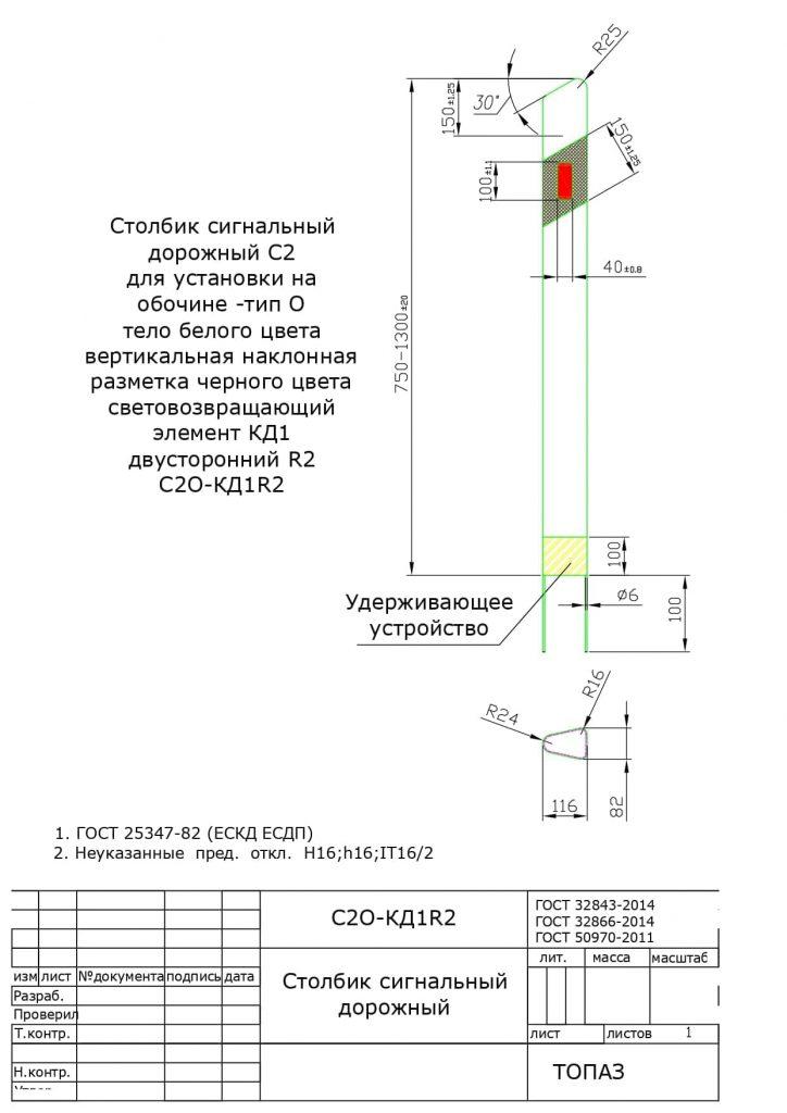 Столбик С2 схема