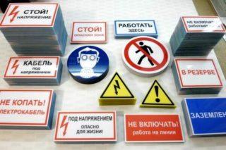 таблички для опознавательного столбика
