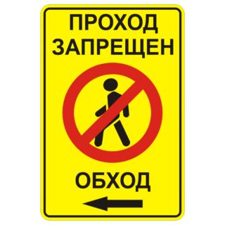 """Знак 3.10 """"Проход закрыт. Обход"""" влево"""