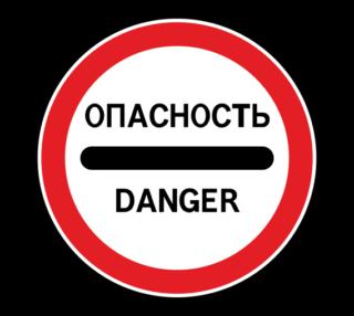 Знак 3.17.2 Опасность