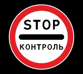 Знак 3.17.3 Контроль