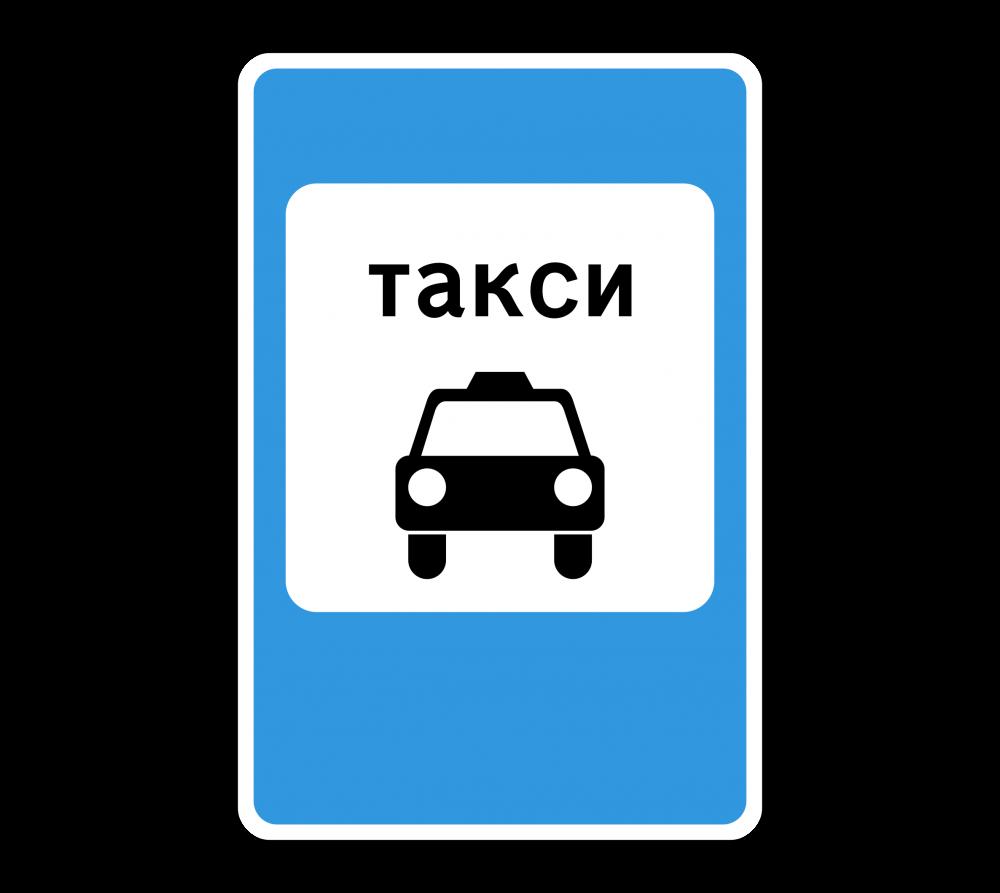 Знак 5.18 Место стоянки легковых такси