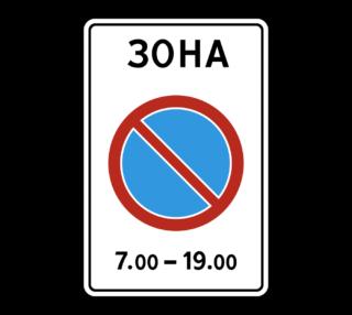 Знак 5.27 Зона с ограничениями стоянки