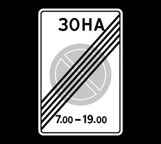 Знак 5.28 Конец зоны с ограничениями стоянки