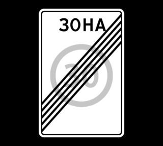 Знак 5.32 Конец зоны с ограничением максимальной скорости
