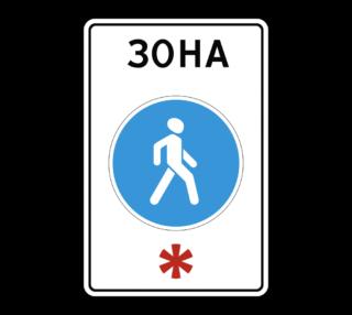 Знак 5.33 Пешеходная зона