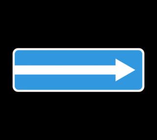 Знак 5.7.1 Выезд на дорогу с односторонним движением
