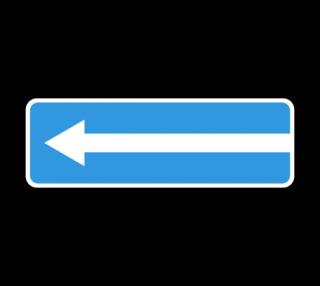 Знак 5.7.2 Выезд на дорогу с односторонним движением