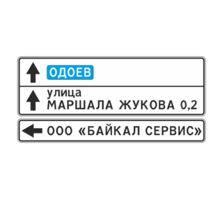 Знак 6.10.1 Указатель направления