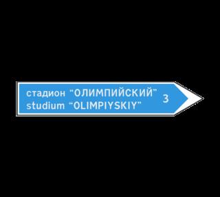 Знак 6.10.2 Указатель направления