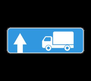 Знак 6.15.1 Направление движения для грузовых автомобилей