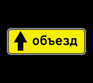 Знак 6.18.1 Направление объезда