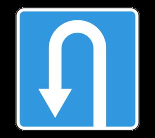 Знак 6.3.1 Место для разворота