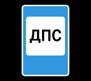 Знак 7.12 Пост дорожно-патрульной службы