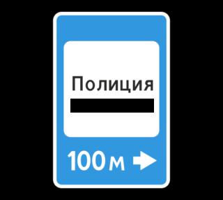 Знак 7.13 Полиция