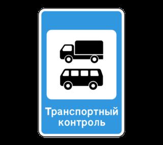 Знак 7.14 Пункт контроля международных автомобильных перевозок