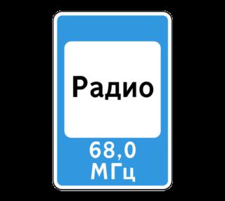 Знак 7.15 Зона приема радиостанции