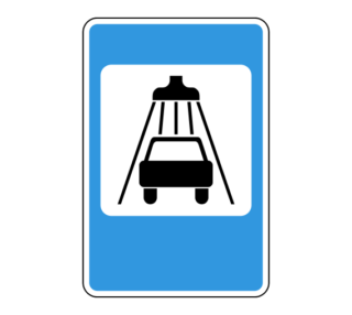 Знак 7.5 Мойка автомобилей