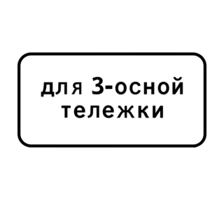 Знак 8.20.2 Тип тележки транспортного средства