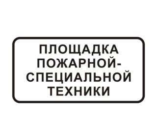 """Знак 8.30 """"Площадка пожарной-специальной техники"""""""