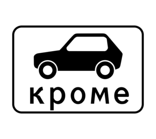 Знак 8.4.10 Кроме вида транспортного средства